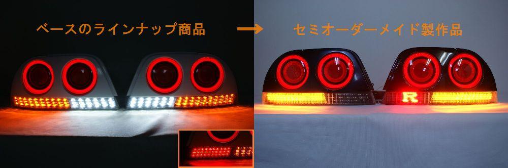 R33GTR後期用LEDテールランプ、シーケンシャル仕様のセミオーダーメイド製作