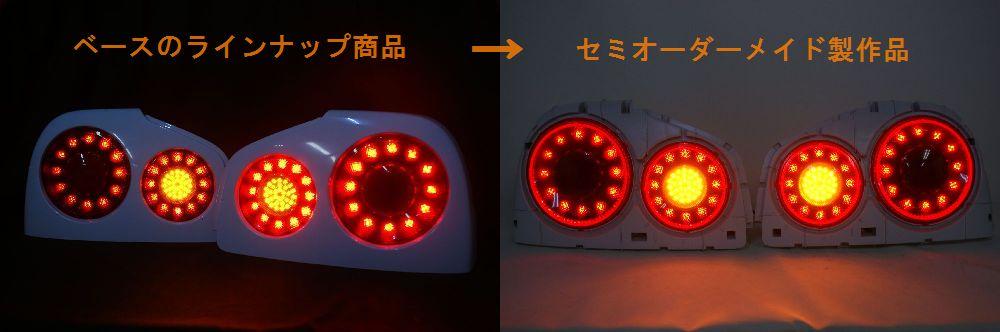 R34用LEDテールランプ、R35タイプリング仕様のセミオーダーメイド製作